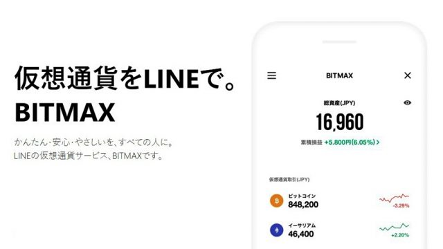 bitmax_mobile_org-web_9p-640x360